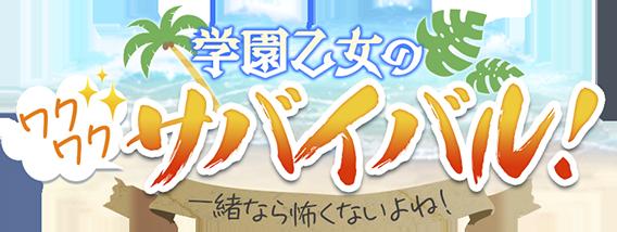 2021年夏イベント『学園乙女のワクワクサバイバル!~一緒なら怖くないよね!~』