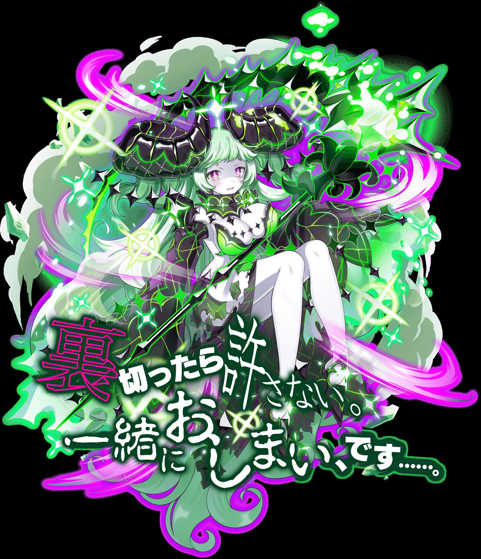 【斬魔公】ルチカ