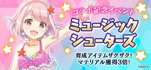 コラボ記念イベント【ミュージックシューターズ】
