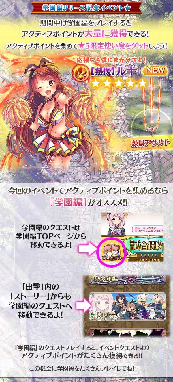 学園編リリース記念イベント【~ディオール魔法学園へようこそ~】開始!!