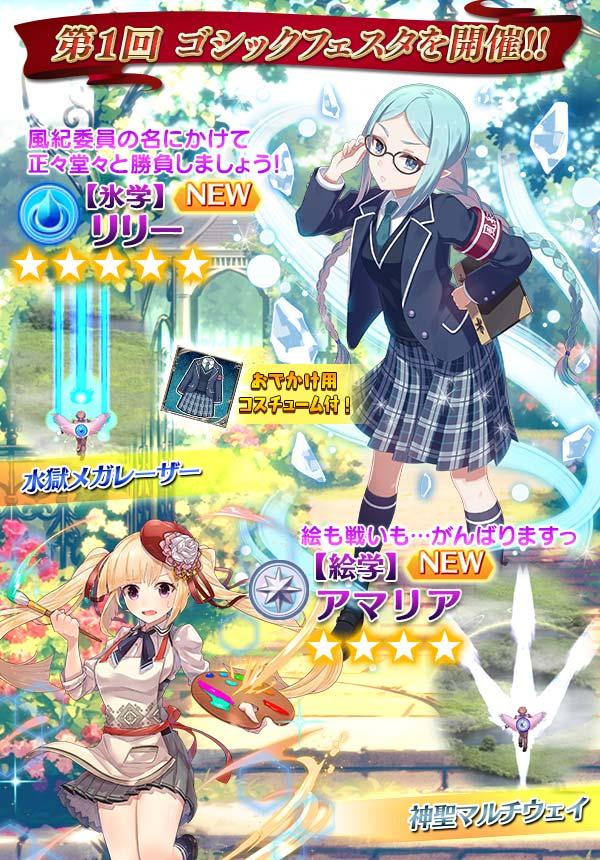 ギルドイベント★【第1回ゴシックフェスタ】開始!!