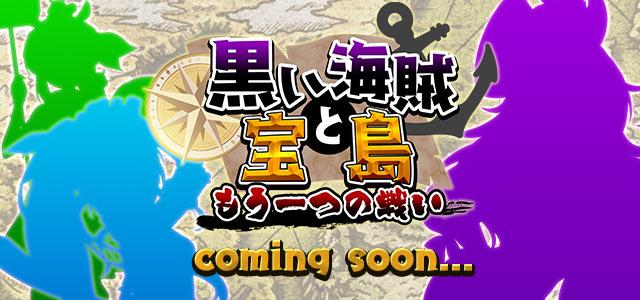 [予告]9/21(木)より新イベント開始!