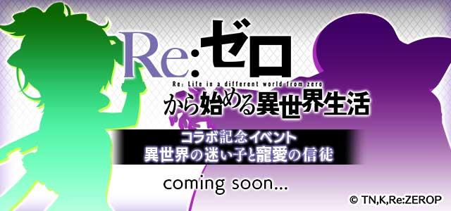 [予告]いよいよ10/10(火)から「Re:ゼロから始める異世界生活」コラボイベント開始!