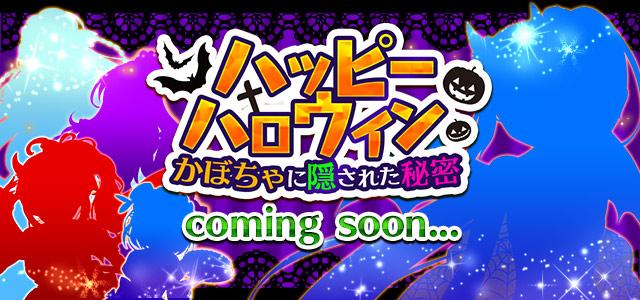 [予告]10/19(木)より新イベント開始!