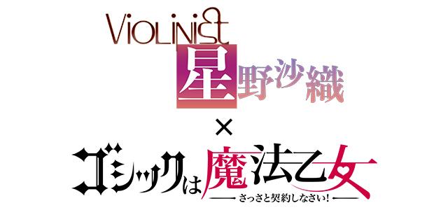 [予告]【ヴァイオリニスト×ごまおつ】楽曲コラボ決定!