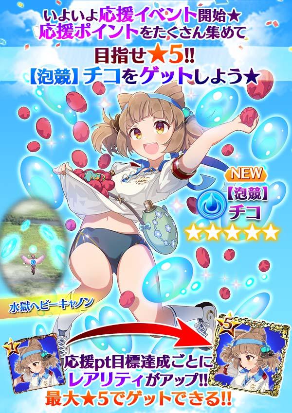 【応援イベント】ディオール魔法学園大運動会~前半戦~開始!!