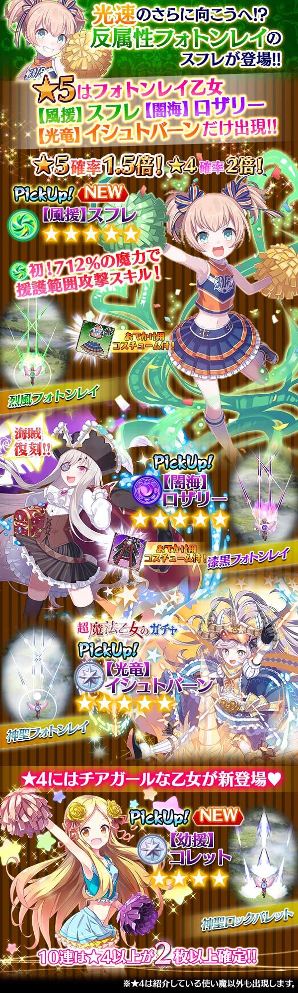 【フォトンレイ祭り!!】きゅんきゅん☆チアガールガチャ