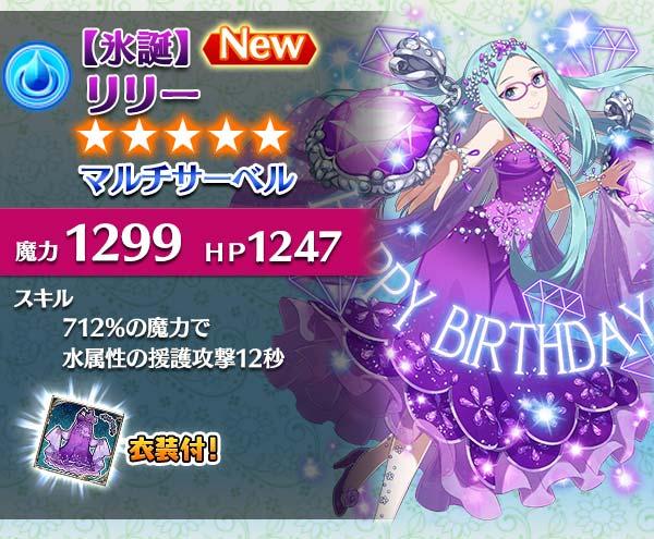 【★5確率10倍!Happy Birthday♪】リリー★バースデーガチャ